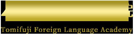Học viện ngoại ngữ TOMIFUJI